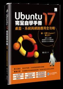 Ubuntu 17 完全自學手冊:桌面、系統與網路應用全攻略-cover