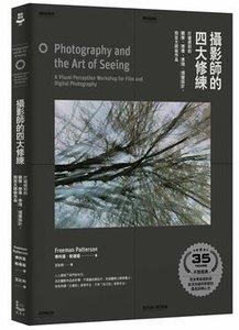 攝影師的四大修練【35周年紀念版】:打破規則的觀察、想像、表現、視覺設計,拍出大師級作品 (Photography and the Art of Seeing: A Visual Perception Workshop for Film and Digital Photography)-cover