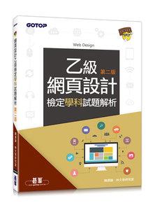 網頁設計乙級檢定學科試題解析, 2/e-cover