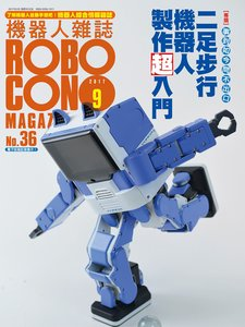 機器人雜誌 ROBOCON Magazine 2017/9 月號 (No.36)-cover