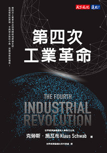 第四次工業革命 (The Fourth Industrial Revolution)-cover