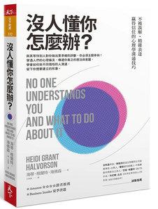 沒人懂你怎麼辦?:不被誤解‧精確表達‧贏得信任的心理學溝通技巧 (No One Understands You And What To Do About It)-cover