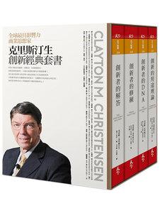 克里斯汀生創新經典套書-cover
