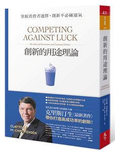 創新的用途理論:掌握消費者選擇,創新不必碰運氣 (Competing Against Luck)-cover
