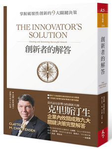 創新者的解答:掌握破壞性創新的 9大關鍵決策 (暢銷改版) (The Innovator's Solution: Creating and Sustaining Successful Growth)-cover