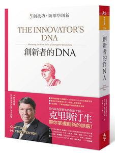 創新者的DNA:5個技巧,簡單學創新 (暢銷改版) (The innovator's DNA: mastering the five skills of disruptive innovators)-cover