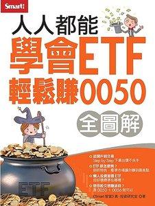 人人都能學會ETF輕鬆賺 0050 (全圖解)-cover