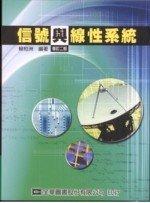 信號與線性系統, 3/e-cover