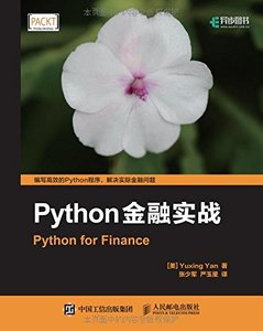 Python 金融實戰 (Python for Finance)-cover