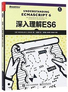 深入理解 ES6-cover