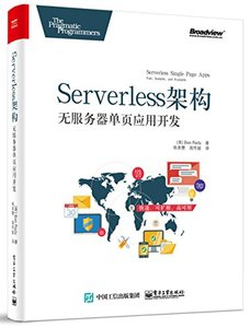 Serverless架構:無服務器單頁應用開發 ( The serverless single page apps: fast, scalable, and available)-cover
