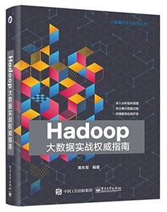 Hadoop大數據實戰權威指南-cover
