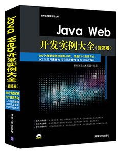 Java Web開發實例大全(提高捲)(附光盤)-cover