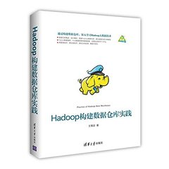 Hadoop 構建數據倉庫實踐 (Practice of Hadoop data warehouse)-cover