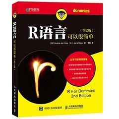 R語言可以很簡單 第2版 (R for dummies)