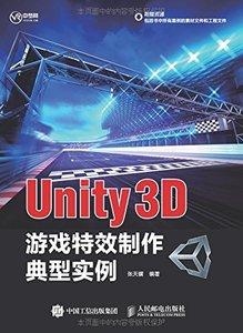 Unity 3D遊戲特效製作典型實例-cover