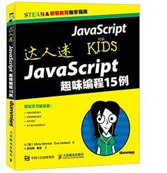達人迷:JavaScript趣味編程15例 ( JavaScript for Kids )-cover