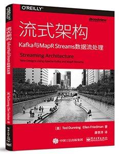 流式架構 : Kafka 與 MapR Streams 數據流處理-cover