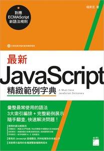 最新 JavaScript 精緻範例字典 - 對應 ECMAScript 新語法規則-cover
