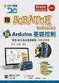 用 Scratch(mBlock) 玩 Arduino 基礎控制 -- 使用 MEB 多功能實驗板附影音教學 (最新版)-cover
