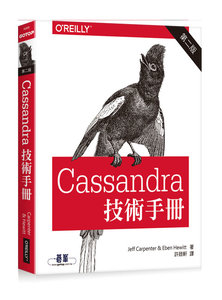 Cassandra 技術手冊, 2/e (Cassandra: The Definitive Guide, 2/e)