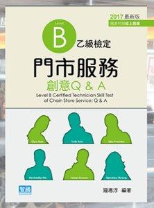 門市服務:乙級檢定創意Q&A, 8/e-cover