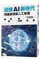 迎接 AI 新時代:用圍棋理解人工智慧-cover