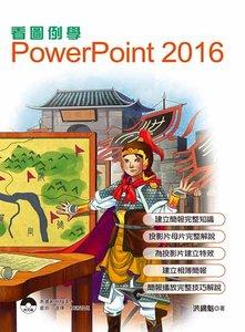看圖例學 PowerPoint 2016-cover