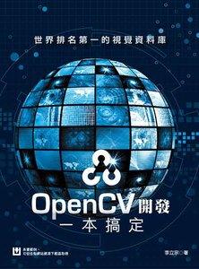 世界排名第一的視覺資料庫:OpenCV 開發一本搞定-cover
