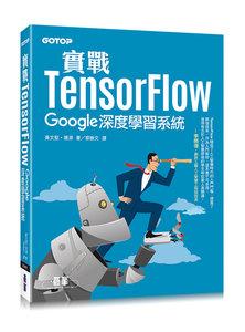 實戰 TensorFlow|Google 深度學習系統-cover