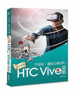 不但玩,還自己做VR!動手開發HTC Vive遊戲-cover