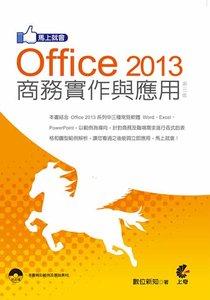 馬上就會 Office 2013 商務實作與應用, 3/e-cover