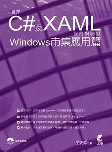 活用 C#及XAML 設計與開發:Windows市集應用篇 (舊名: Windows 市集應用開發設計 : 使用 C#及XAML)-cover