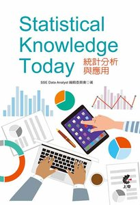 Statistical Knowledge Today 統計分析與應用 (舊版: Statistical Knowledge Today 教學範本)-cover