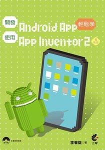 開發 Android APP 使用 App Inventor 2 輕鬆學 (最新版)-cover