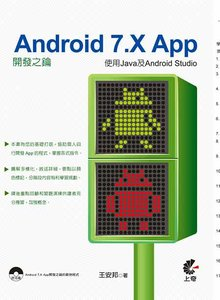 Android 7.X App 開發之鑰 -- 使用 Java 及 Android Studio-cover