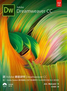 跟 Adobe 徹底研究 Dreamweaver CC (Adobe Dreamweaver CC Classroom in a Book (2017 release))-cover