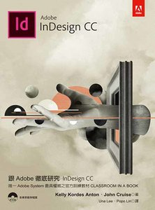 跟 Adobe 徹底研究 InDesign CC (Adobe InDesign CC Classroom in a Book (2017 release))-cover