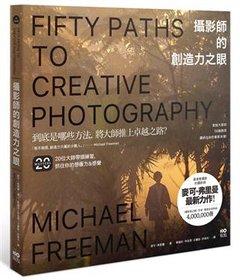 攝影師的創造力之眼:50條路徑大師帶頭練,抓住你的想像力&感覺 (Fifty Paths to Creative Photography)-cover