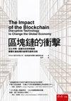 區塊鏈的衝擊:從比特幣、金融科技到物聯網顛覆社會結構的破壞性創新技術 (The Impact of the Blockchain:Disruptive Technology to Change the Global Economy)-cover