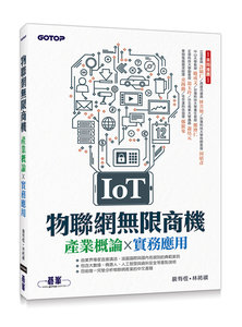 IoT 物聯網無限商機 -- 產業概論 x 實務應用-cover