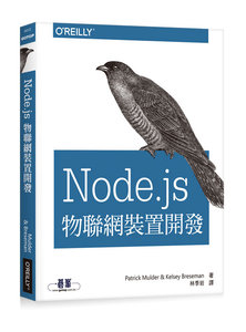 Node.js 物聯網裝置開發 (Node.JS for Embedded Systems: Using Web Technologies to Build Connected Devices)-cover