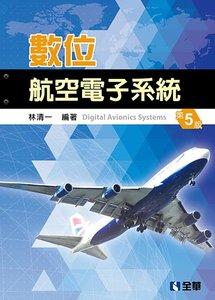 數位航空電子系統, 5/e-cover