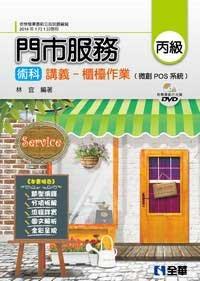 丙級門市服務術科講義-櫃檯作業 (微創POS系統、教學影片光碟)-cover