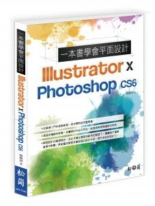 一本書學會平面設計Illustrator & Photoshop CS6-cover