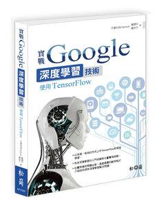 實戰 Google 深度學習技術:使用 TensorFlow-cover