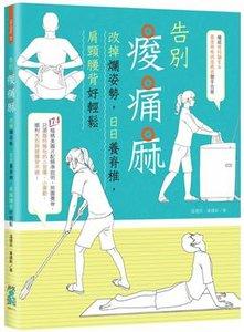告別痠痛麻:改掉爛姿勢,日日養脊椎,肩頸腰背好輕鬆-cover