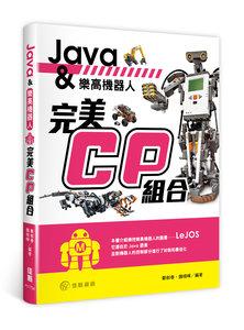 Java 與樂高機器人的完美 CP組合 (舊版: Maker 時代也不缺席 : 樂高機器人和 JAVA的完美組合)-cover