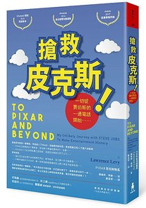 搶救皮克斯!一切從賈伯斯的一通電話開始…… (To Pixar and Beyond: my unlikely journey with Steve Jobs to make entertainment history)-cover