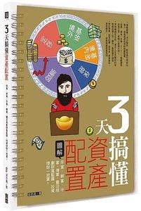 3天搞懂資產配置:存富、創富、守富、傳富,四步驟靈活規劃財富藍圖,投資理財一把罩!-cover
